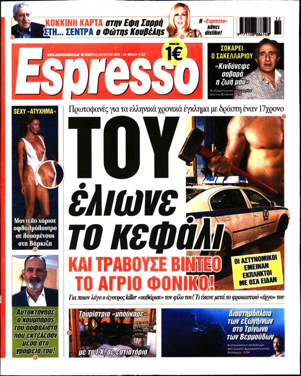 Πρωτοσέλιδο Εφημερίδας - ESPRESSO - 2018-08-09