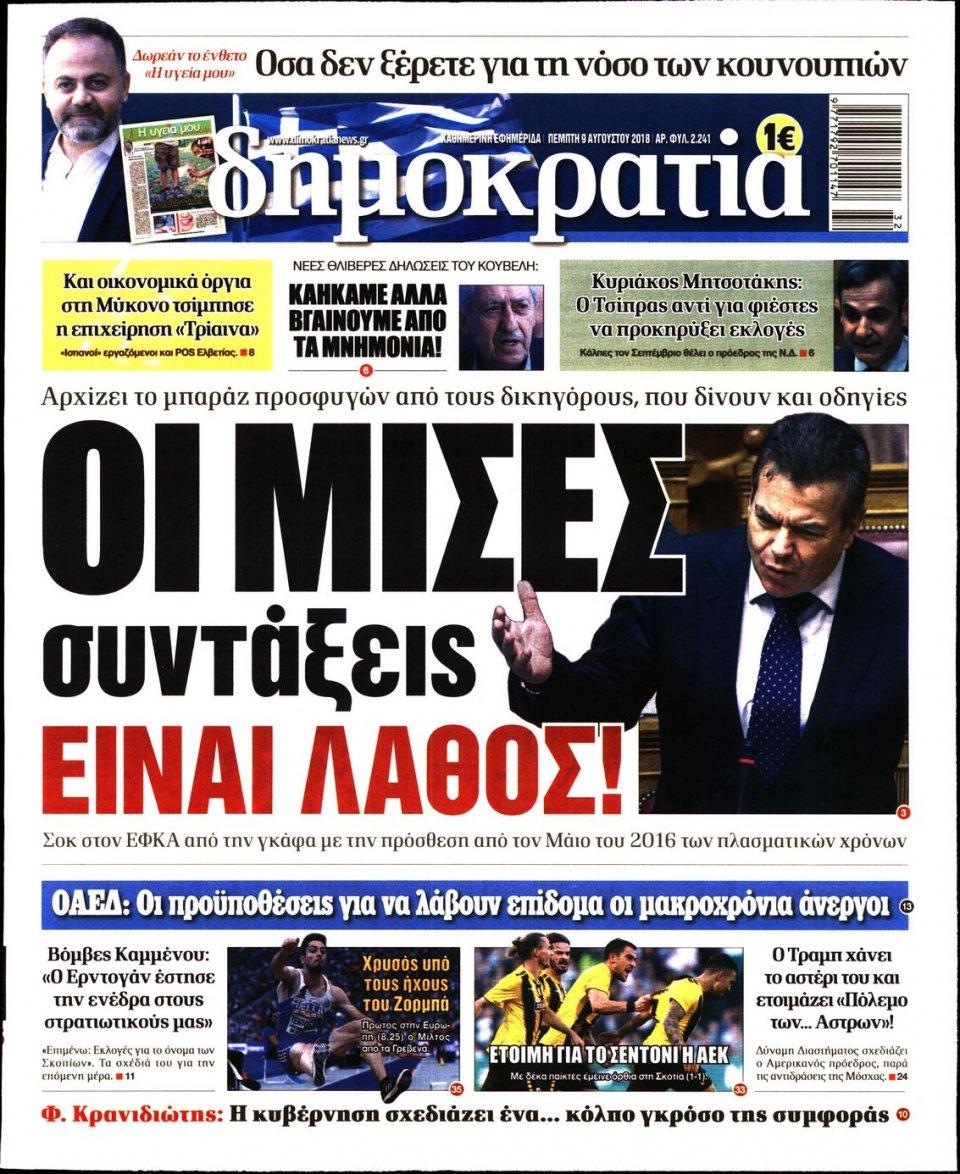 Πρωτοσέλιδο Εφημερίδας - ΔΗΜΟΚΡΑΤΙΑ - 2018-08-09
