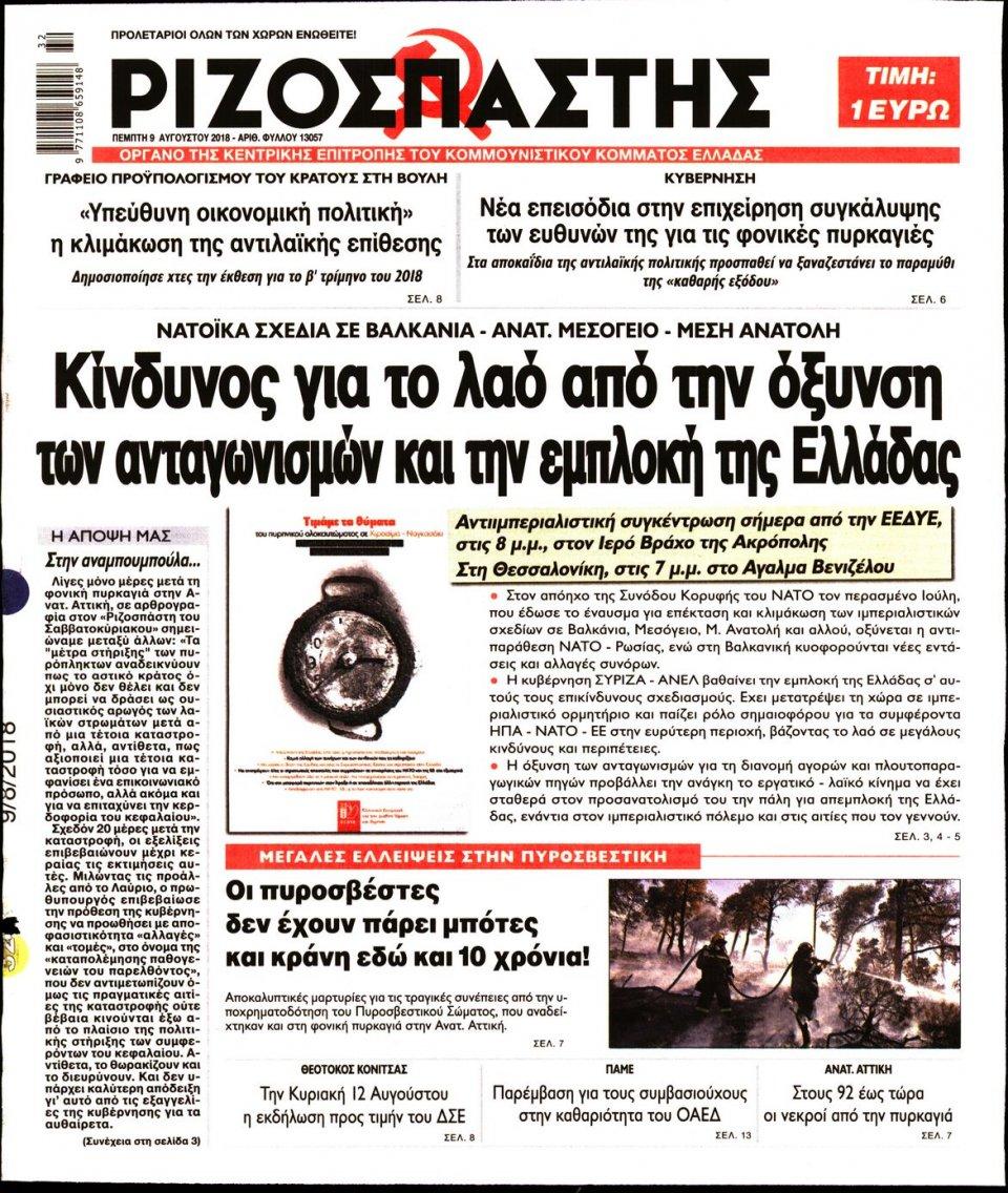 Πρωτοσέλιδο Εφημερίδας - ΡΙΖΟΣΠΑΣΤΗΣ - 2018-08-09