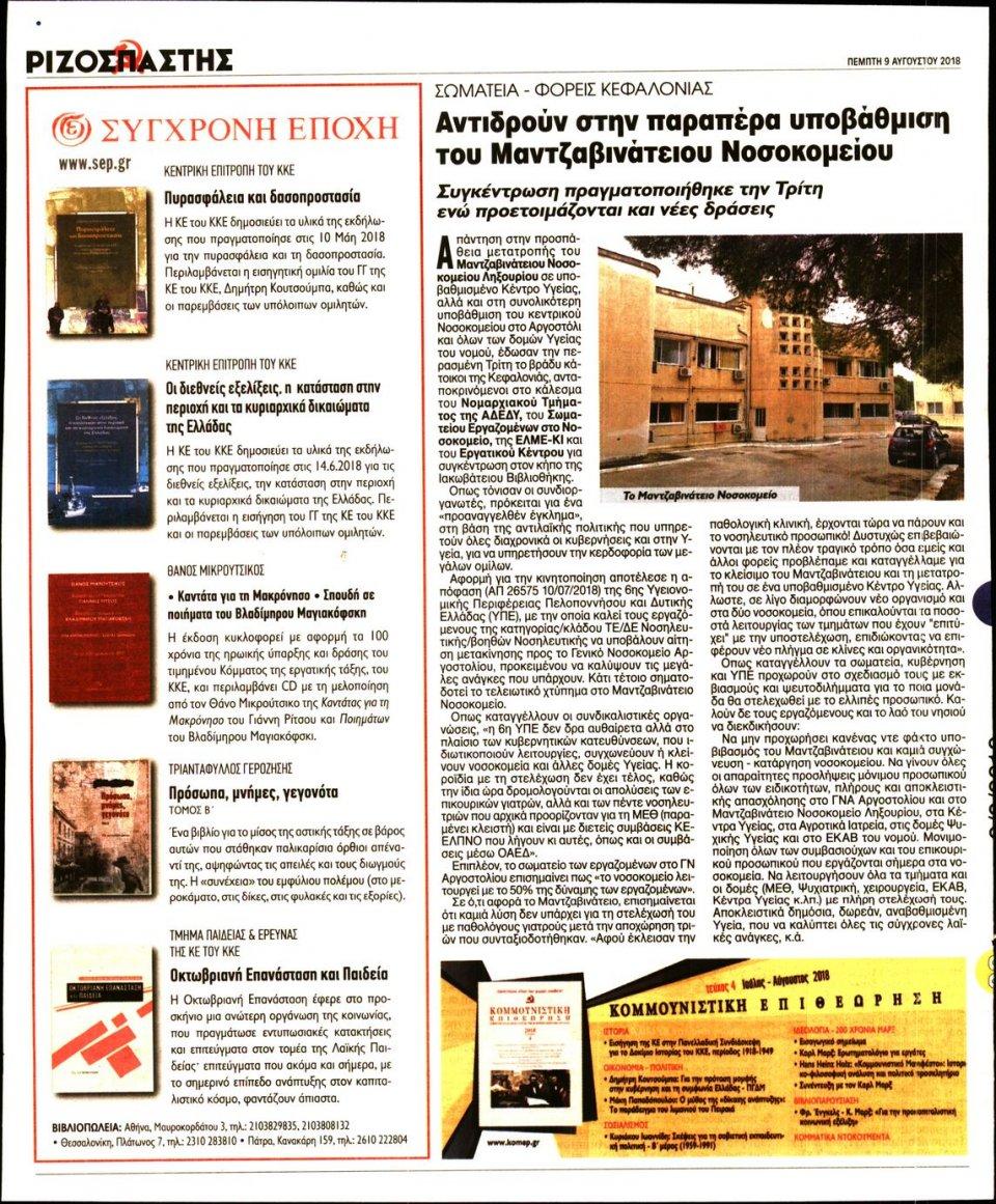 Οπισθόφυλλο Εφημερίδας - ΡΙΖΟΣΠΑΣΤΗΣ - 2018-08-09