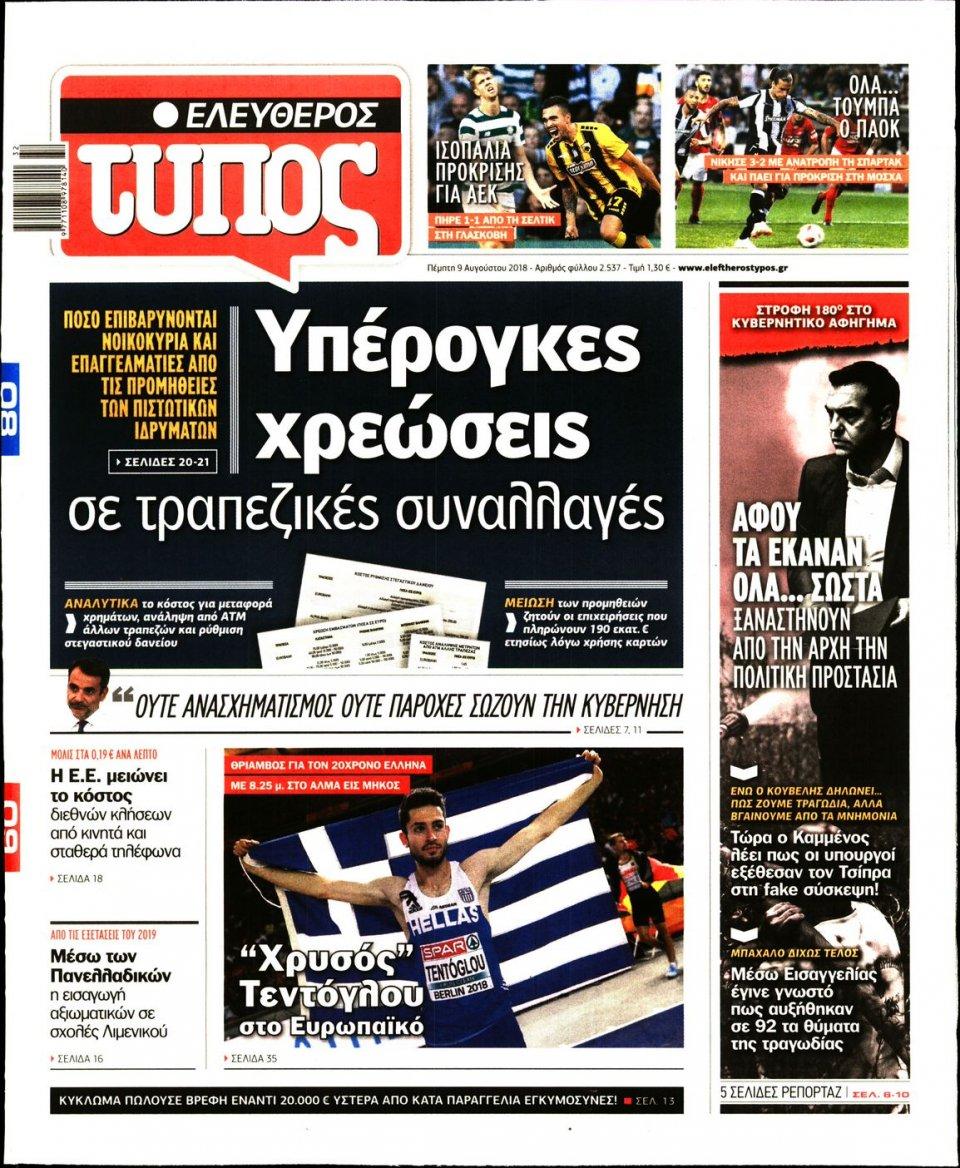 Πρωτοσέλιδο Εφημερίδας - ΕΛΕΥΘΕΡΟΣ ΤΥΠΟΣ - 2018-08-09