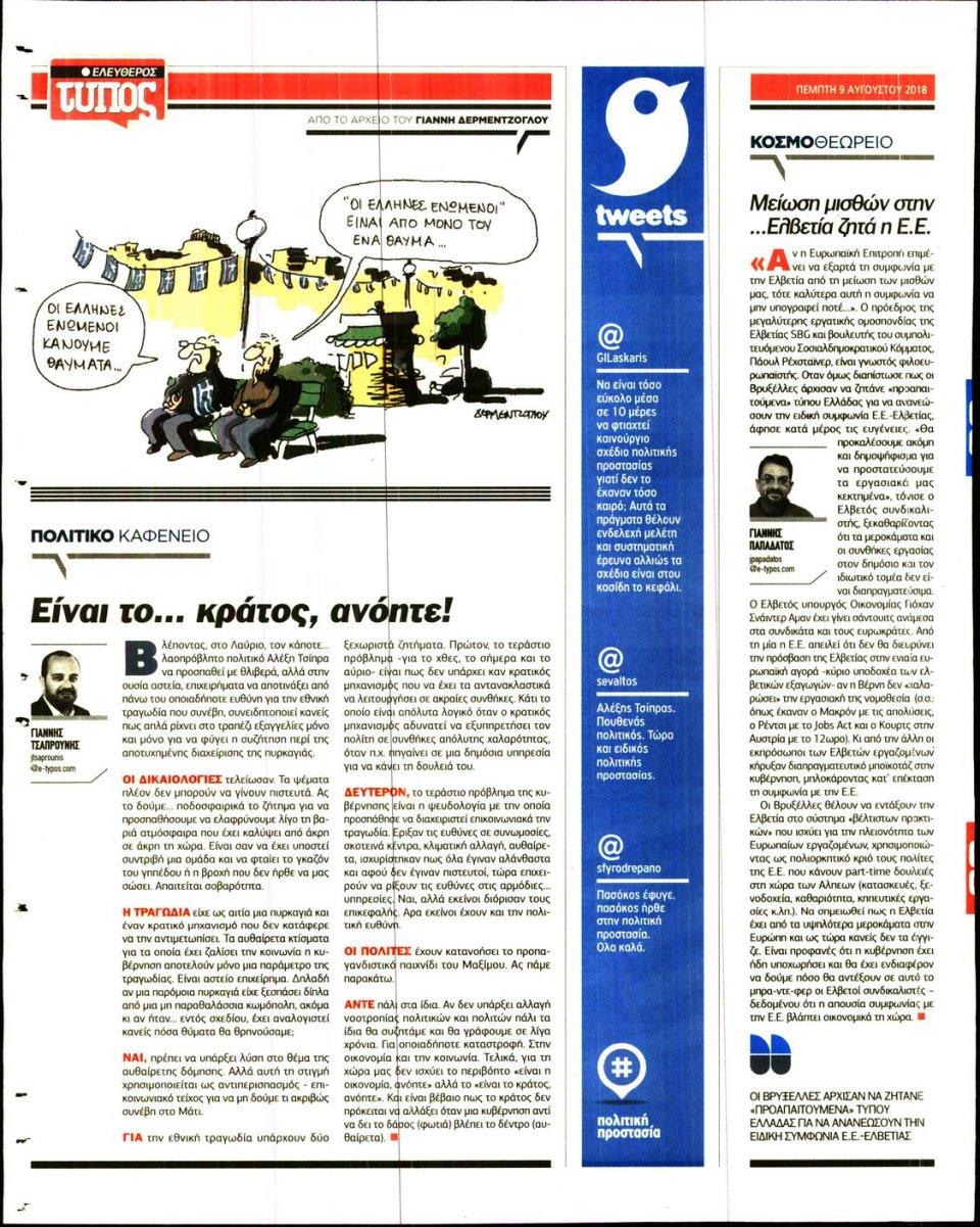 Οπισθόφυλλο Εφημερίδας - ΕΛΕΥΘΕΡΟΣ ΤΥΠΟΣ - 2018-08-09