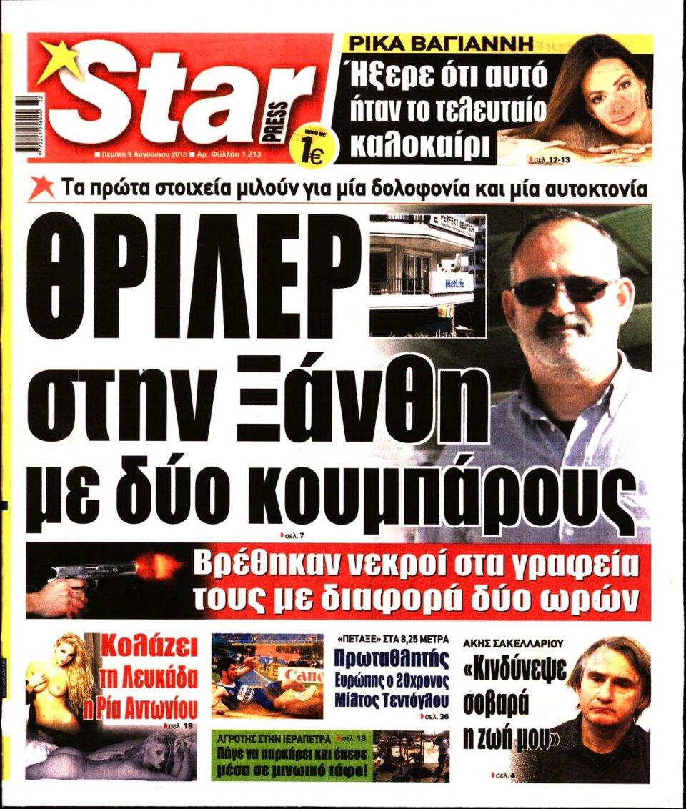 Πρωτοσέλιδο Εφημερίδας - STAR PRESS   - 2018-08-09