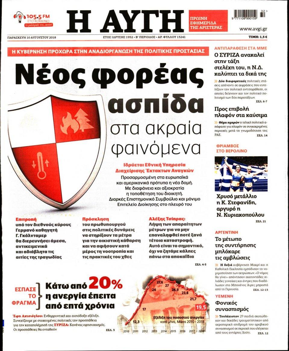 Πρωτοσέλιδο Εφημερίδας - ΑΥΓΗ - 2018-08-10