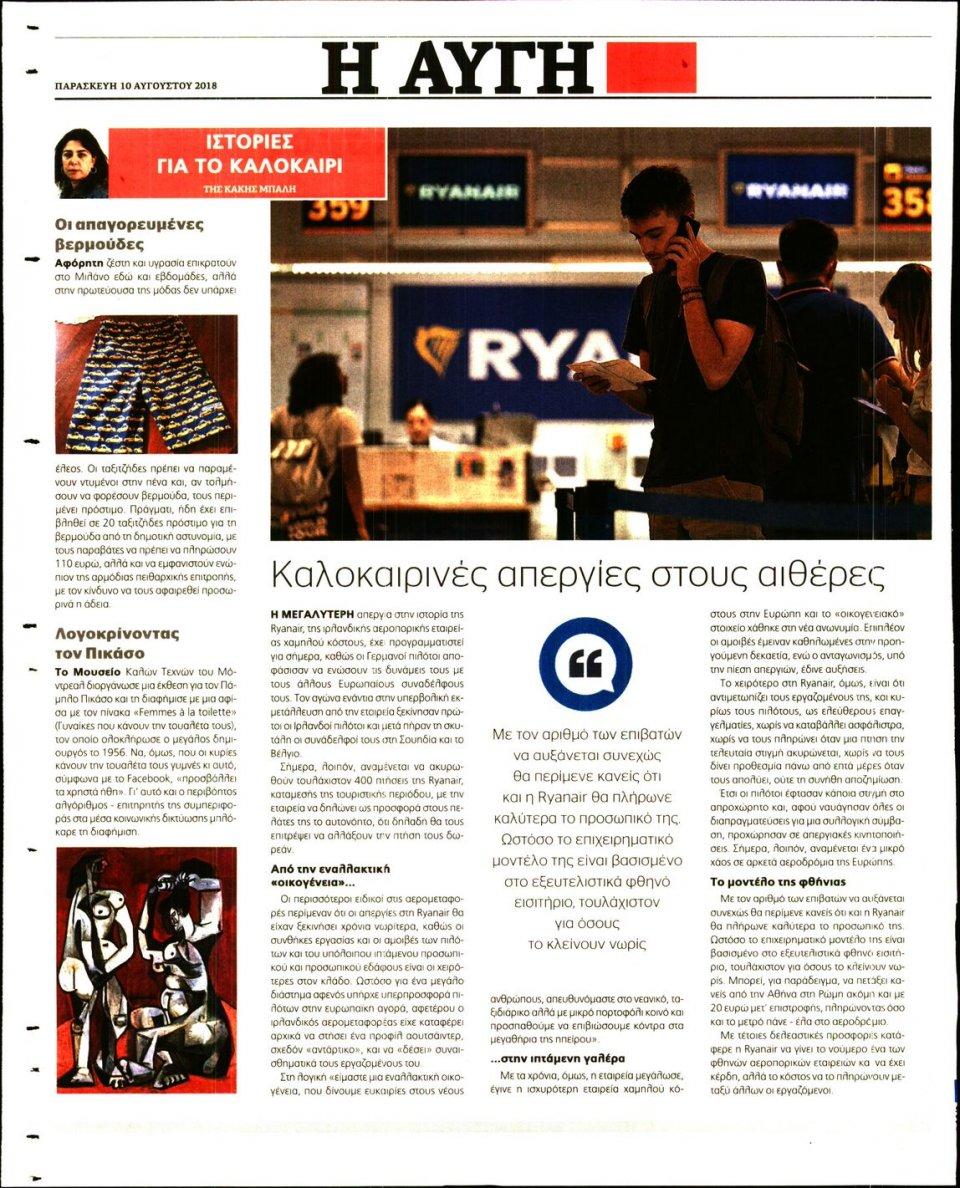 Οπισθόφυλλο Εφημερίδας - ΑΥΓΗ - 2018-08-10
