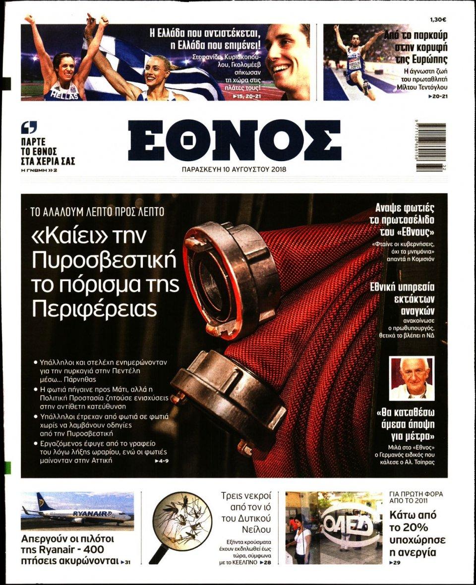 Πρωτοσέλιδο Εφημερίδας - ΕΘΝΟΣ - 2018-08-10