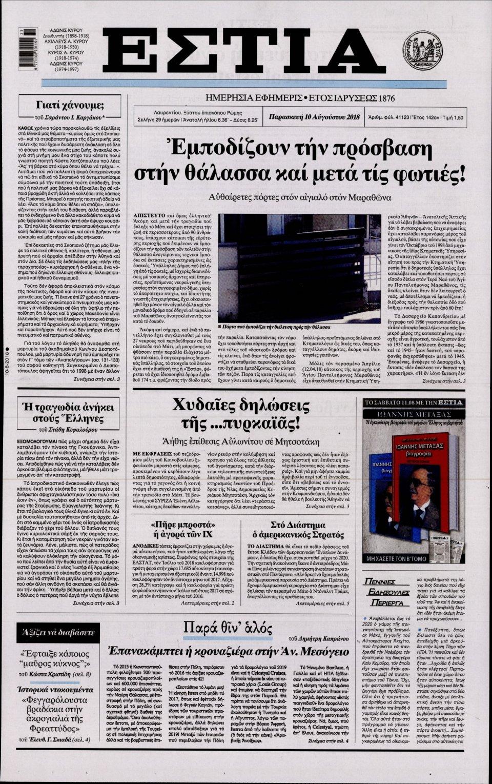 Πρωτοσέλιδο Εφημερίδας - ΕΣΤΙΑ - 2018-08-10