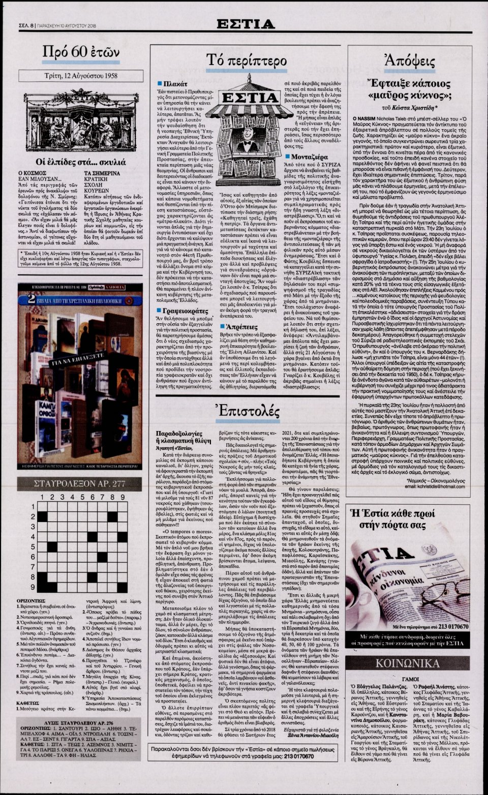 Οπισθόφυλλο Εφημερίδας - ΕΣΤΙΑ - 2018-08-10