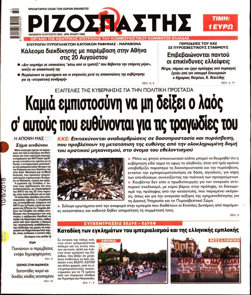 Πρωτοσέλιδο Εφημερίδας - ΡΙΖΟΣΠΑΣΤΗΣ - 2018-08-10