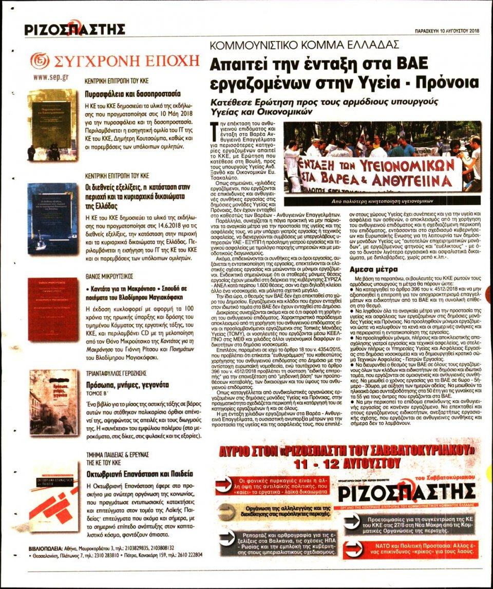 Οπισθόφυλλο Εφημερίδας - ΡΙΖΟΣΠΑΣΤΗΣ - 2018-08-10