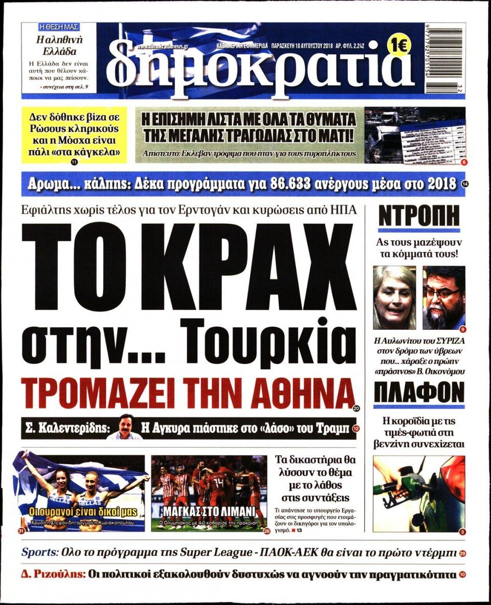 Πρωτοσέλιδο Εφημερίδας - ΔΗΜΟΚΡΑΤΙΑ - 2018-08-10
