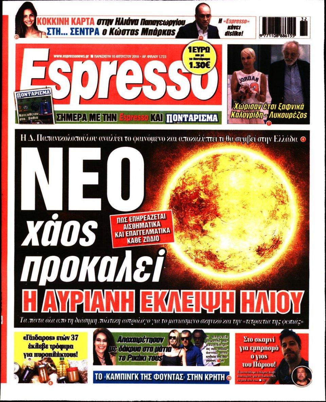 Πρωτοσέλιδο Εφημερίδας - ESPRESSO - 2018-08-10