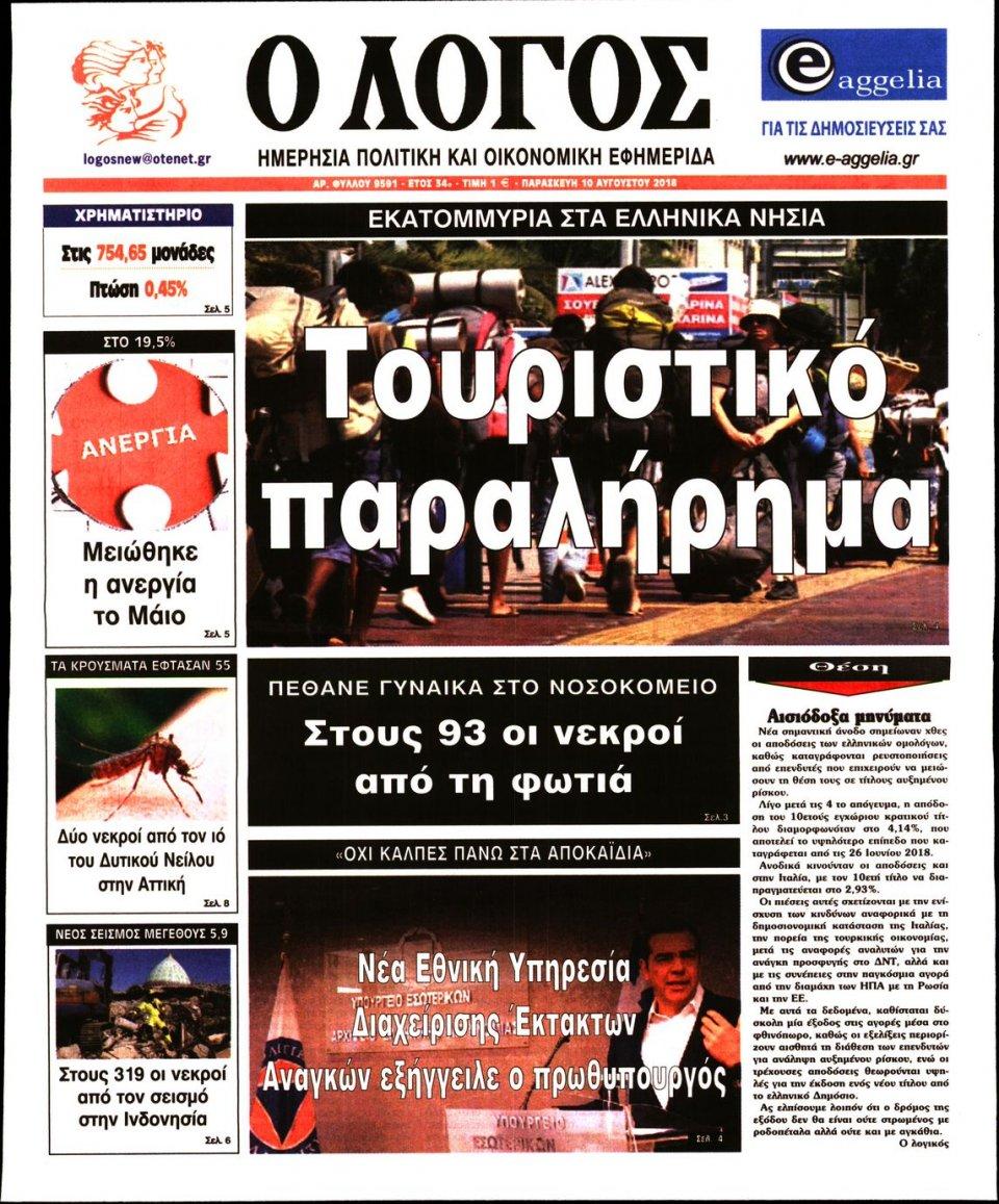 Πρωτοσέλιδο Εφημερίδας - Ο ΛΟΓΟΣ - 2018-08-10