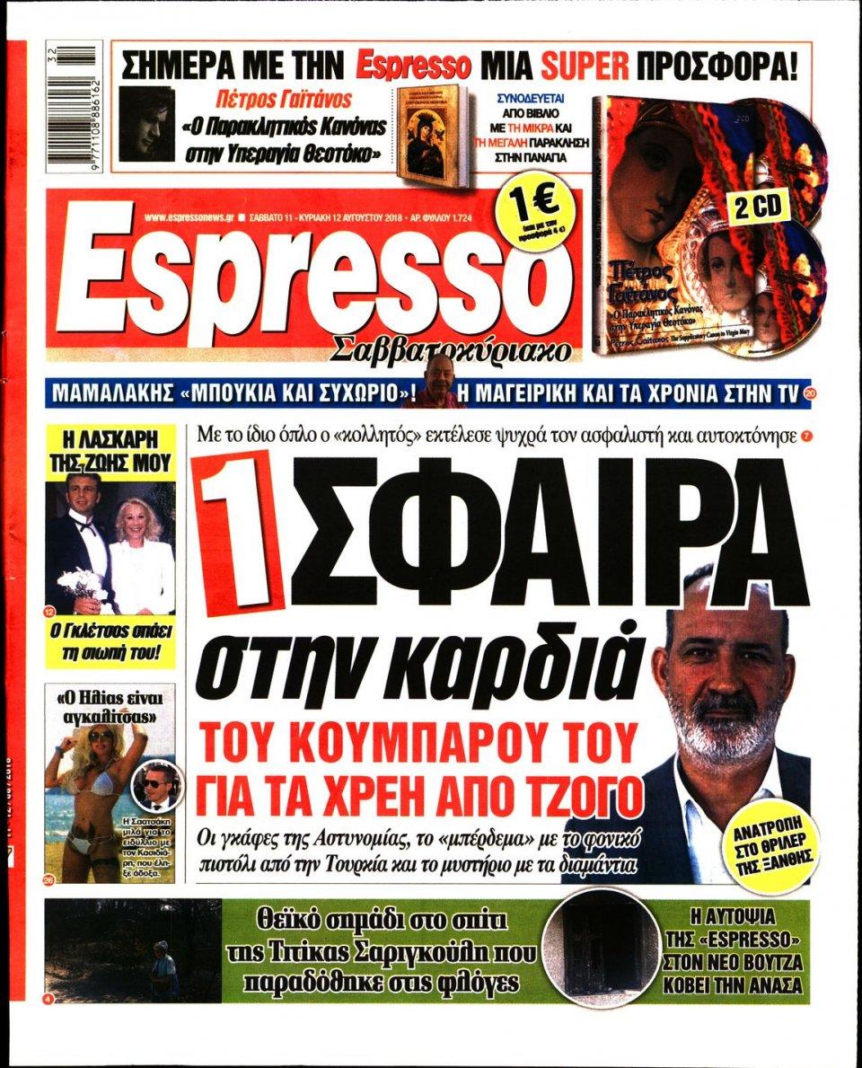 Πρωτοσέλιδο Εφημερίδας - ESPRESSO - 2018-08-11