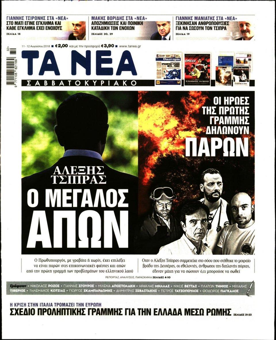 Πρωτοσέλιδο Εφημερίδας - ΤΑ ΝΕΑ - 2018-08-11