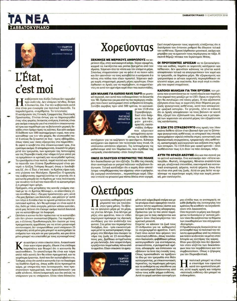 Οπισθόφυλλο Εφημερίδας - ΤΑ ΝΕΑ - 2018-08-11