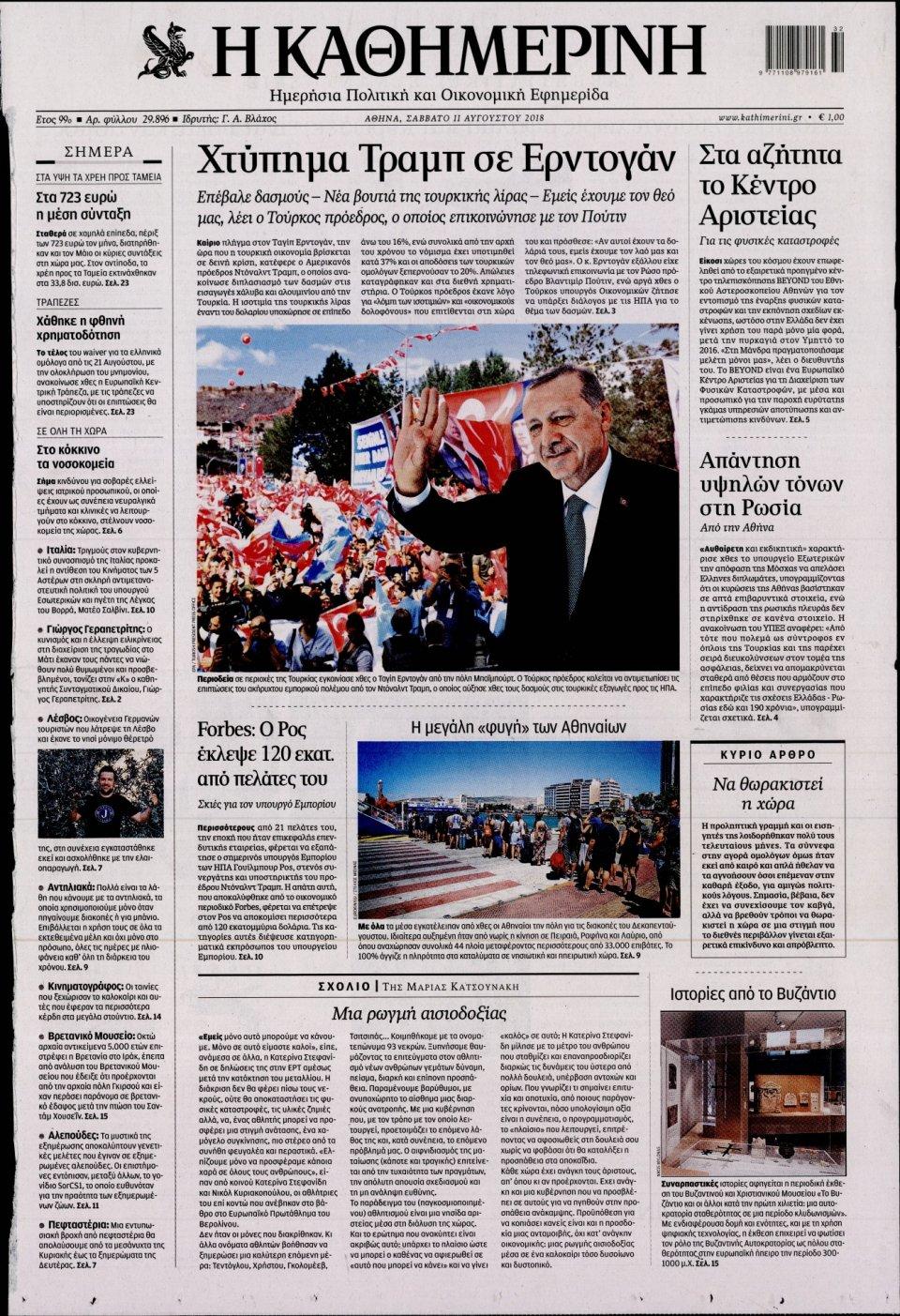 Πρωτοσέλιδο Εφημερίδας - ΚΑΘΗΜΕΡΙΝΗ - 2018-08-11