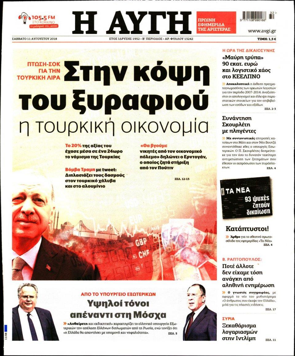 Πρωτοσέλιδο Εφημερίδας - ΑΥΓΗ - 2018-08-11
