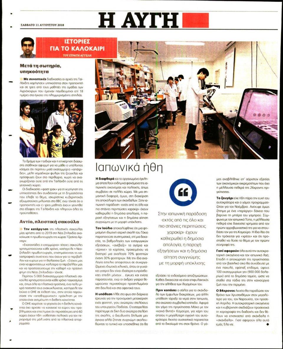 Οπισθόφυλλο Εφημερίδας - ΑΥΓΗ - 2018-08-11