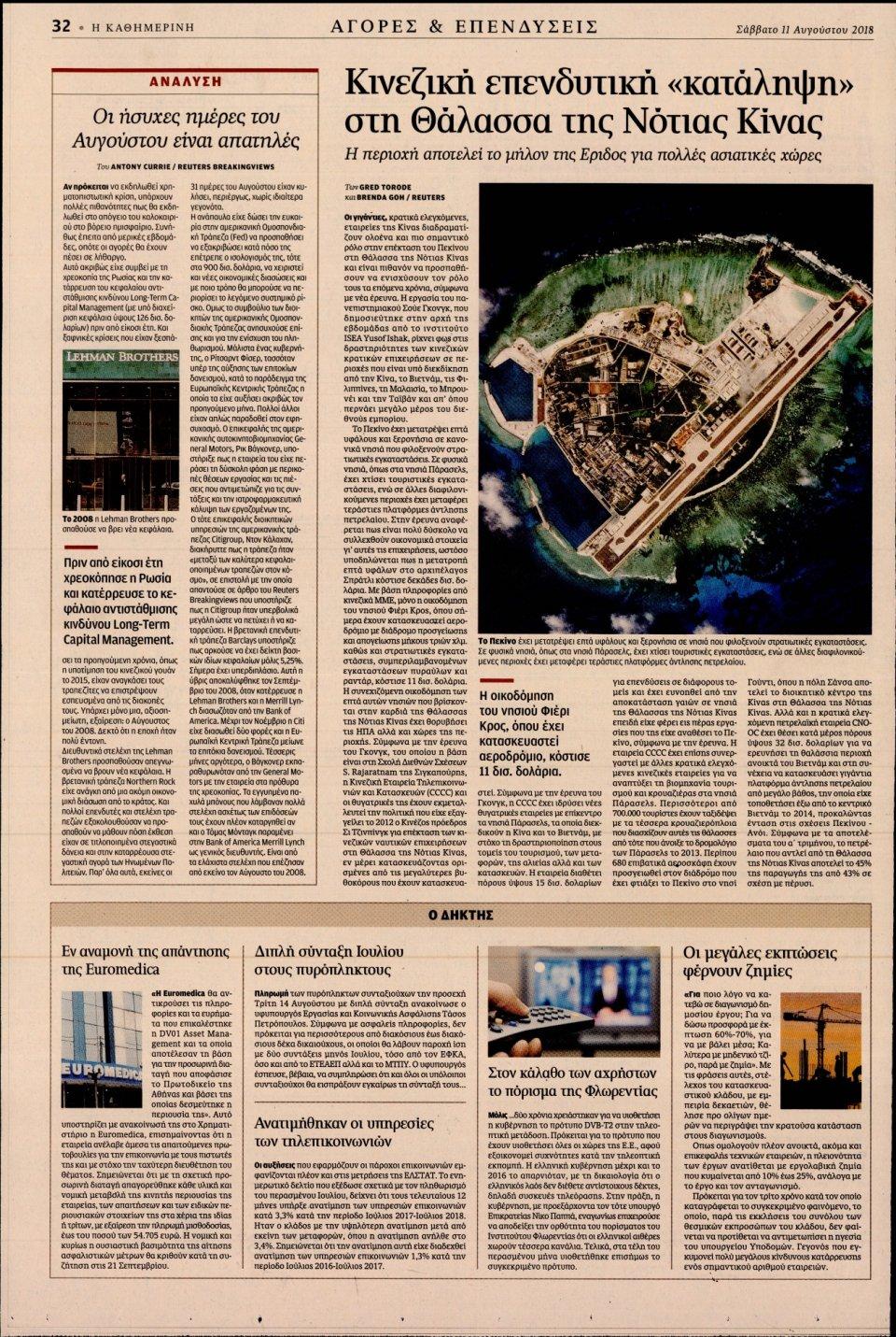 Οπισθόφυλλο Εφημερίδας - ΚΑΘΗΜΕΡΙΝΗ - 2018-08-11