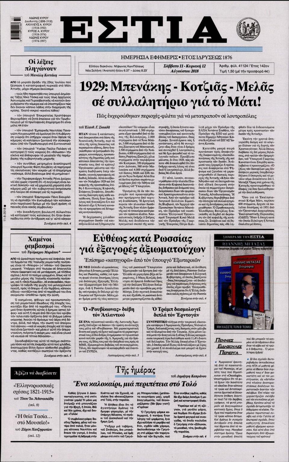 Πρωτοσέλιδο Εφημερίδας - ΕΣΤΙΑ - 2018-08-11