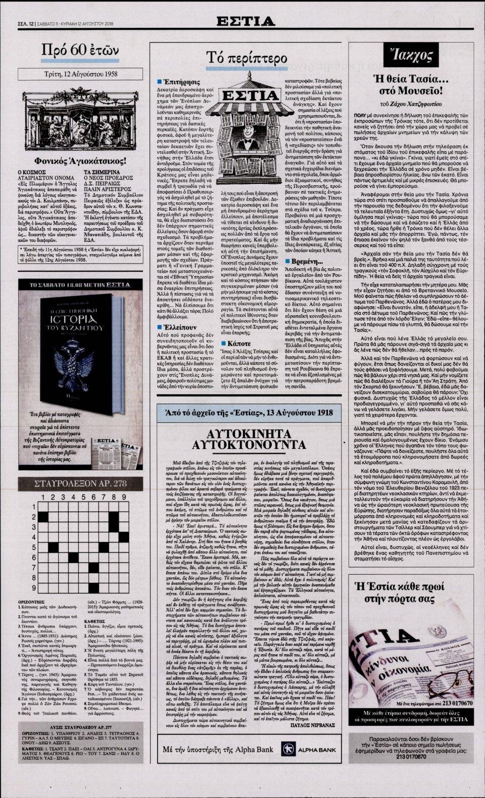 Οπισθόφυλλο Εφημερίδας - ΕΣΤΙΑ - 2018-08-11