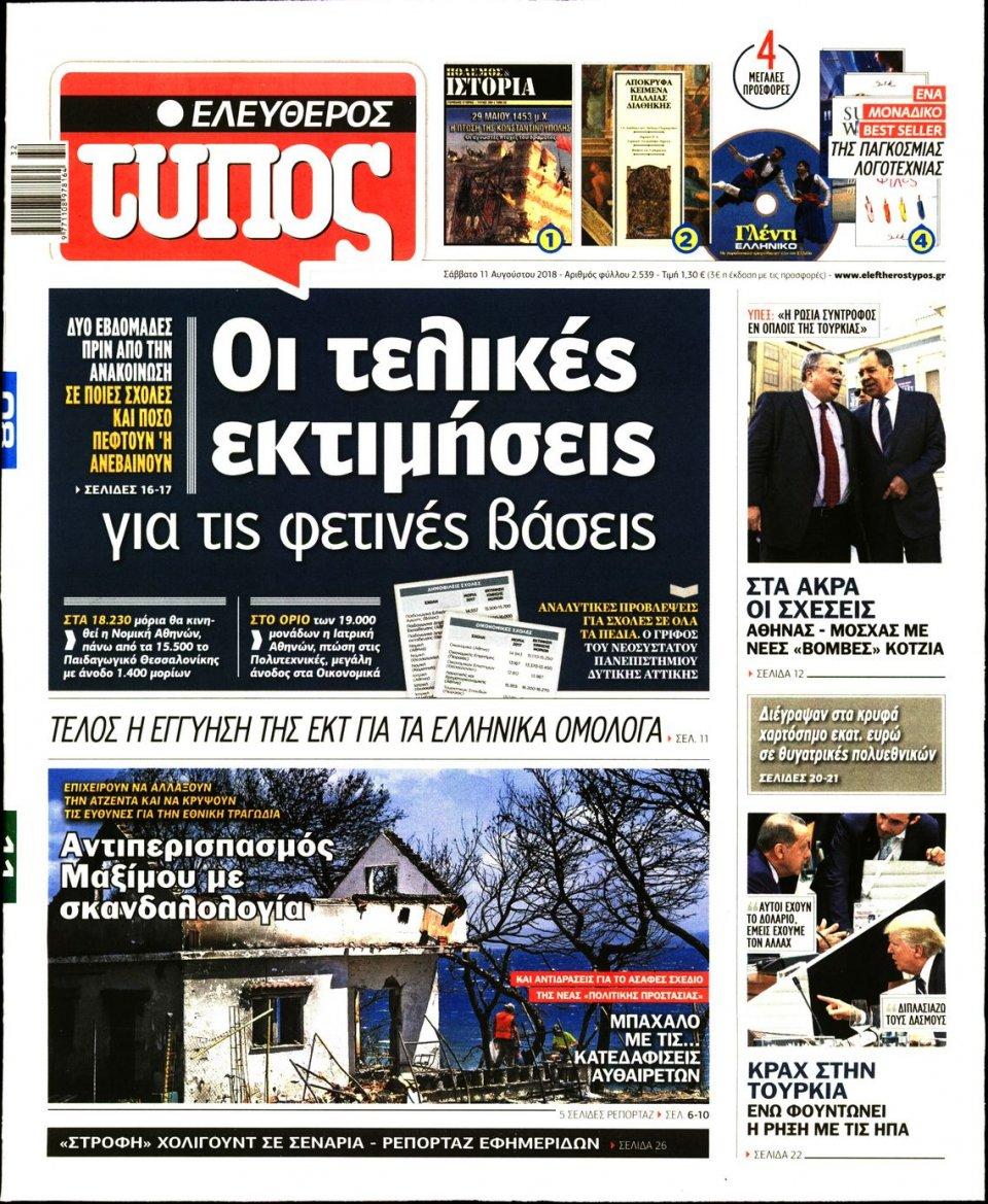 Πρωτοσέλιδο Εφημερίδας - ΕΛΕΥΘΕΡΟΣ ΤΥΠΟΣ - 2018-08-11