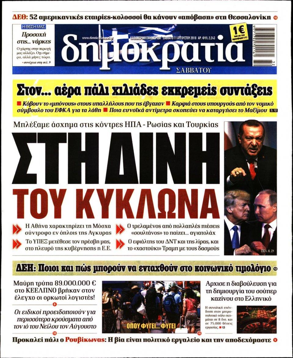 Πρωτοσέλιδο Εφημερίδας - ΔΗΜΟΚΡΑΤΙΑ - 2018-08-11
