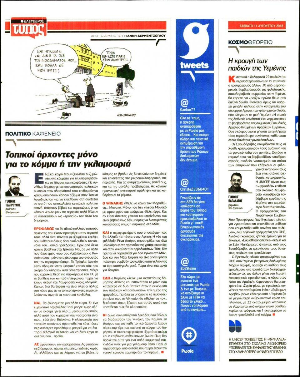 Οπισθόφυλλο Εφημερίδας - ΕΛΕΥΘΕΡΟΣ ΤΥΠΟΣ - 2018-08-11