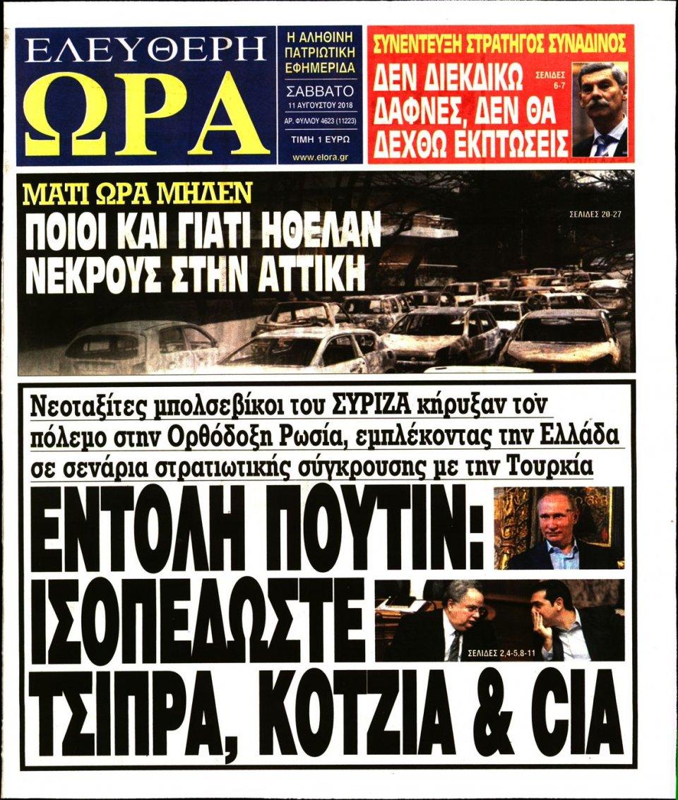 Πρωτοσέλιδο Εφημερίδας - ΕΛΕΥΘΕΡΗ ΩΡΑ - 2018-08-11