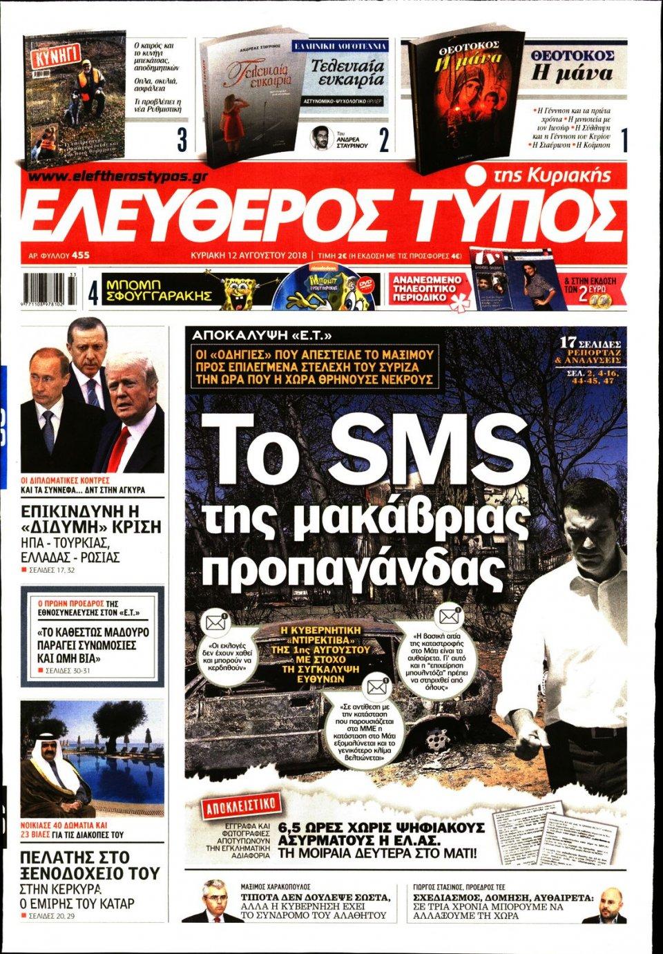Πρωτοσέλιδο Εφημερίδας - ΕΛΕΥΘΕΡΟΣ ΤΥΠΟΣ  ΚΥΡΙΑΚΗΣ - 2018-08-12