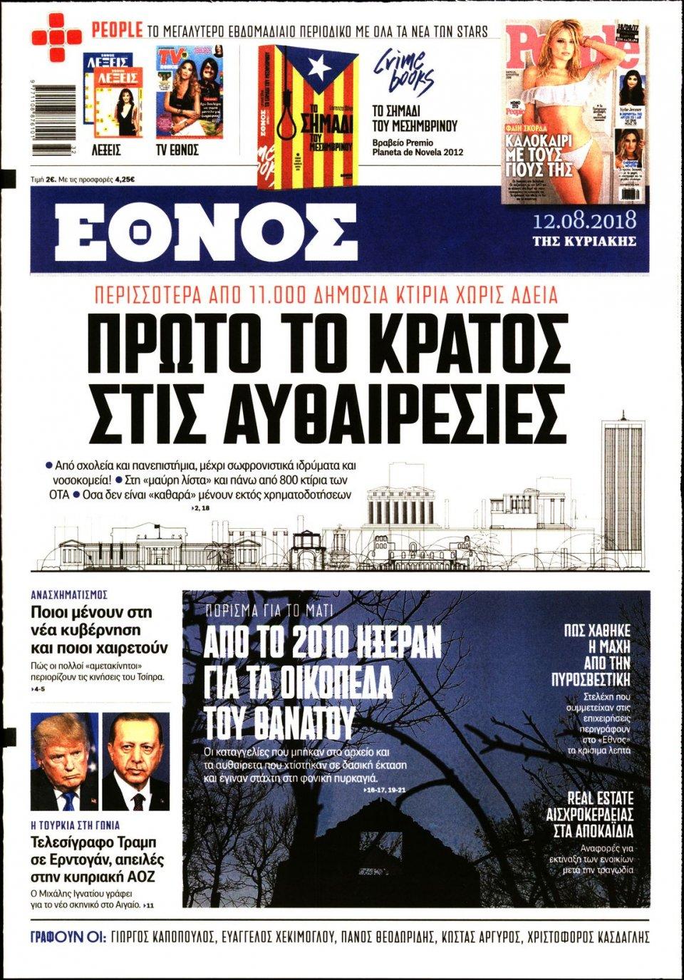 Πρωτοσέλιδο Εφημερίδας - ΕΘΝΟΣ  ΚΥΡΙΑΚΗΣ - 2018-08-12