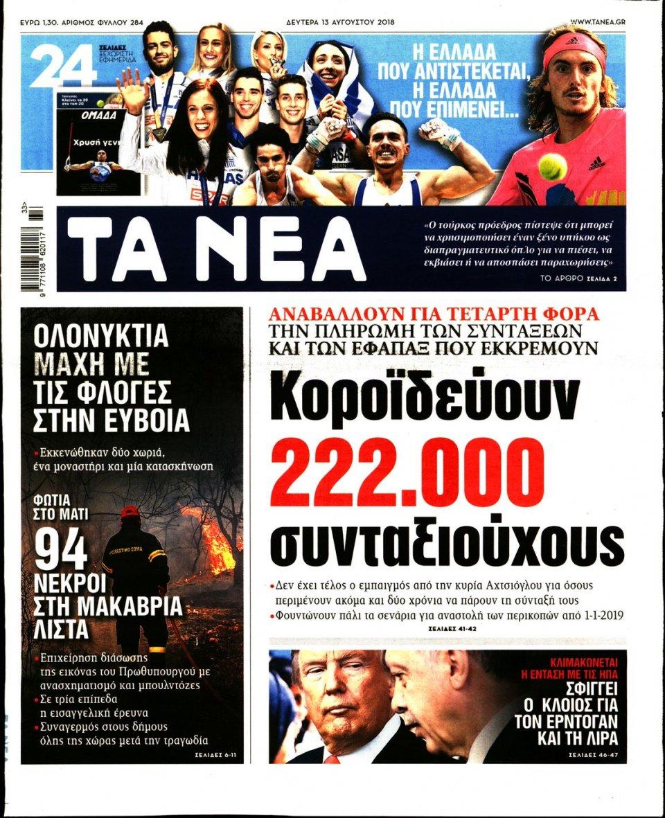Πρωτοσέλιδο Εφημερίδας - ΤΑ ΝΕΑ - 2018-08-13