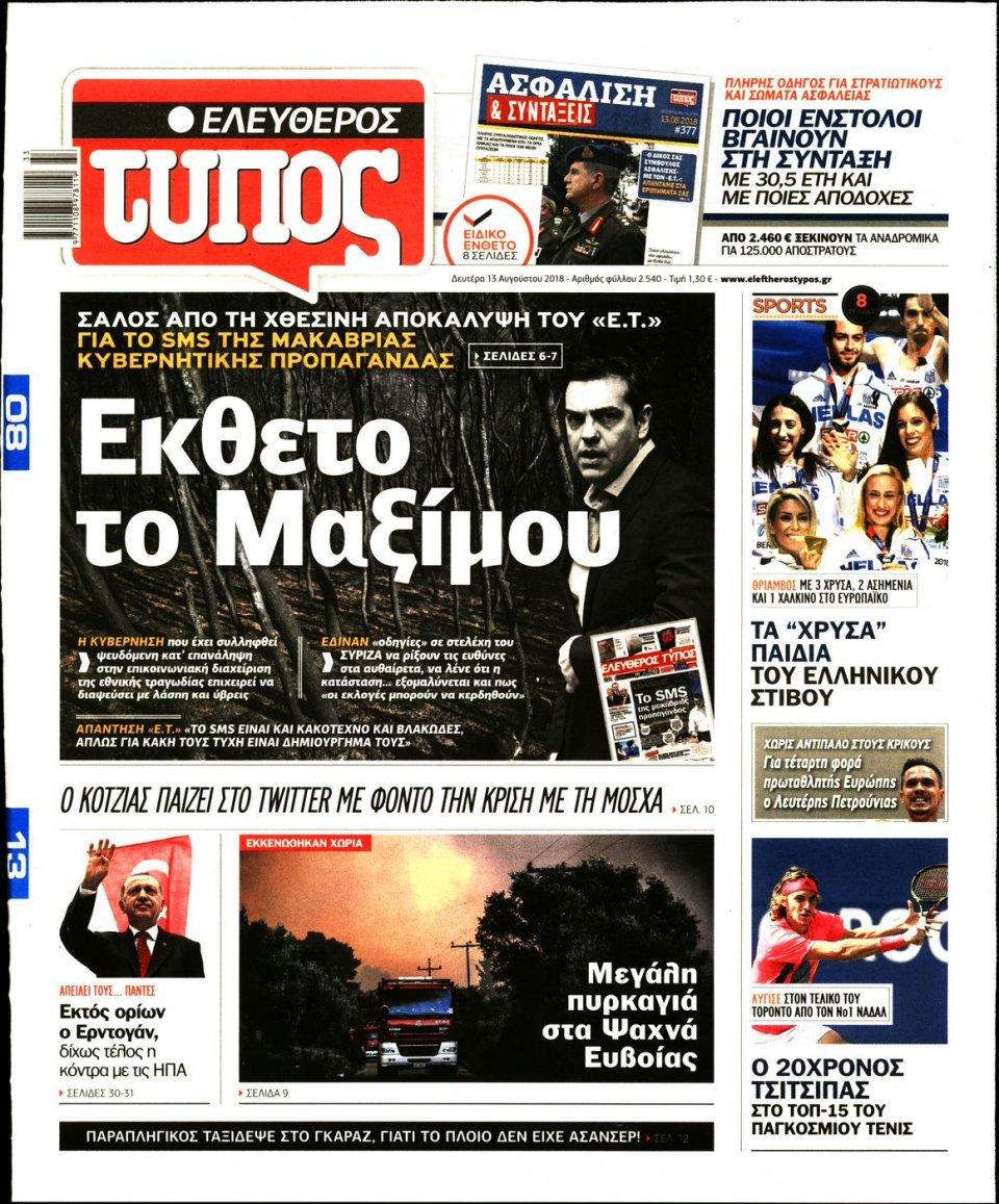Πρωτοσέλιδο Εφημερίδας - ΕΛΕΥΘΕΡΟΣ ΤΥΠΟΣ - 2018-08-13