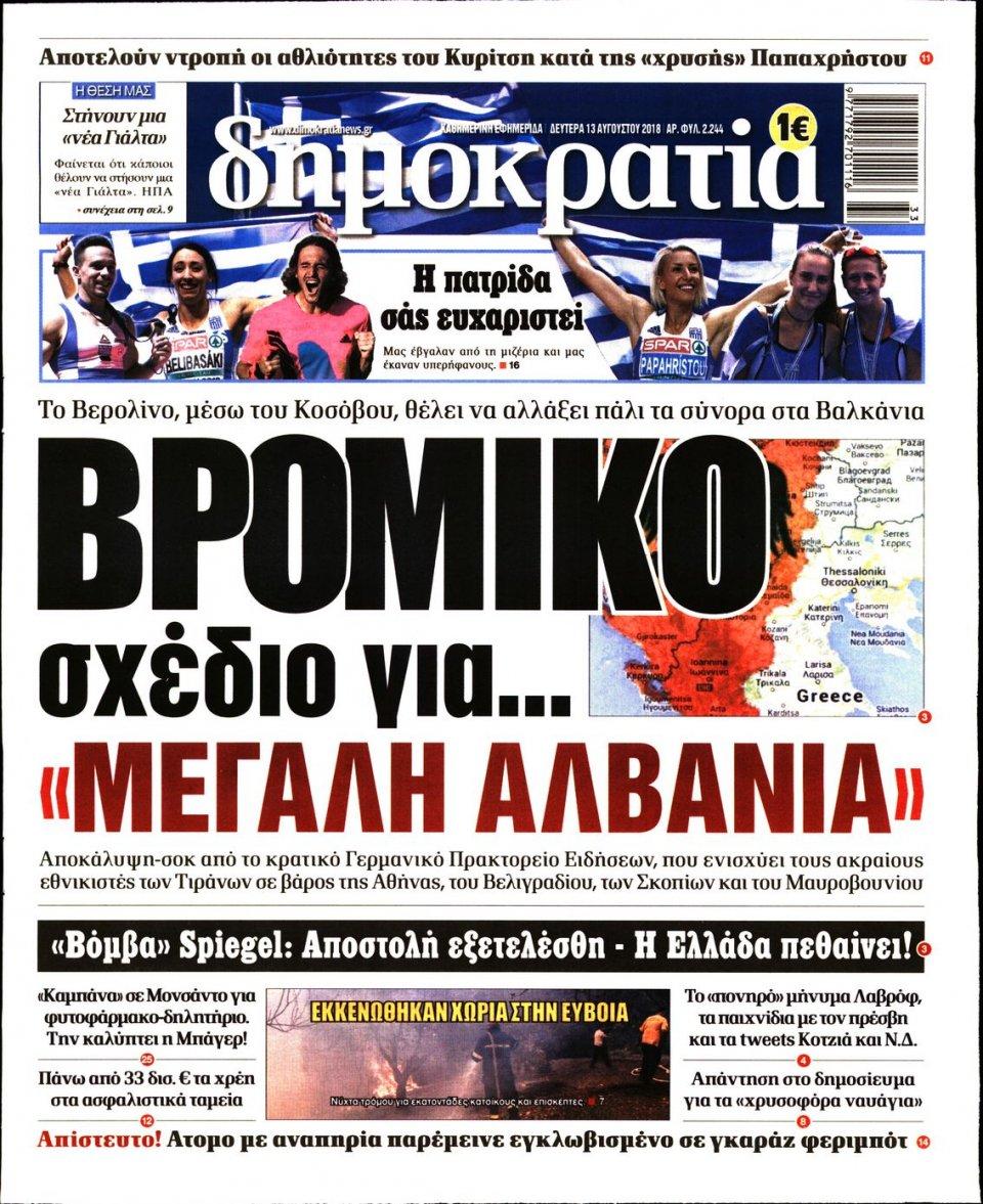 Πρωτοσέλιδο Εφημερίδας - ΔΗΜΟΚΡΑΤΙΑ - 2018-08-13