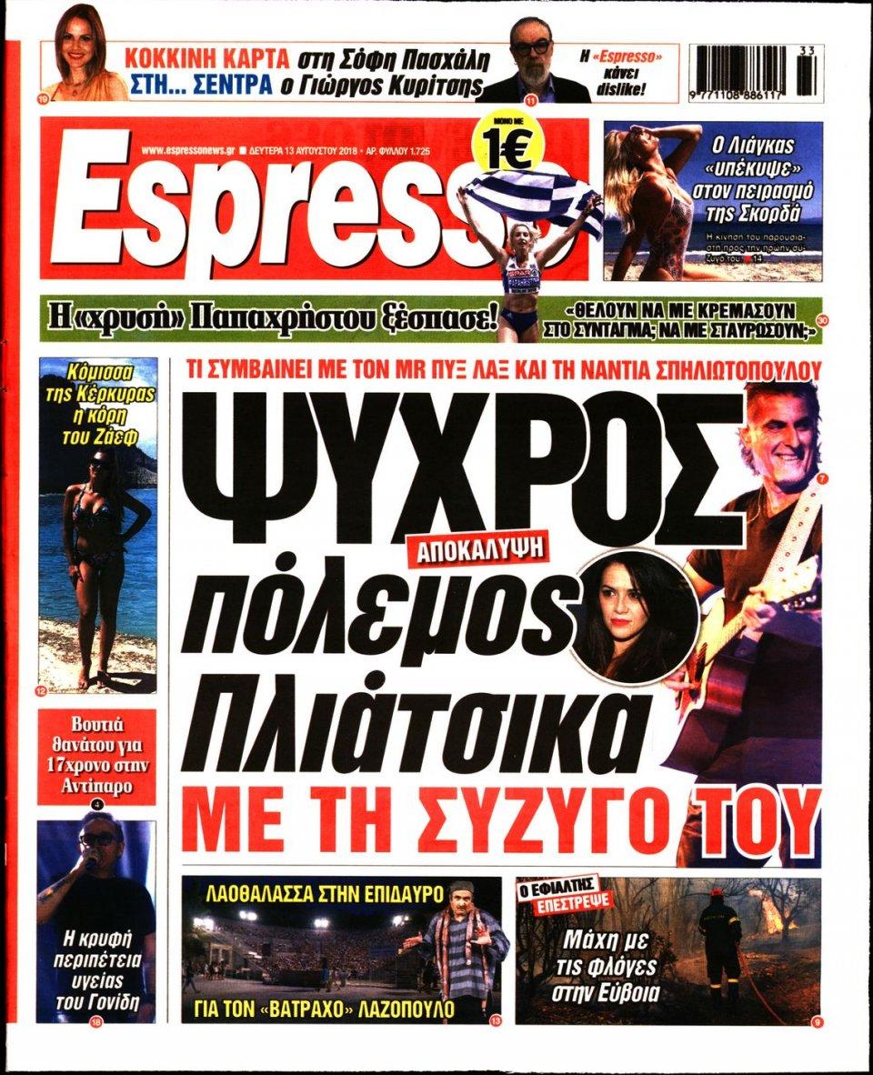 Πρωτοσέλιδο Εφημερίδας - ESPRESSO - 2018-08-13
