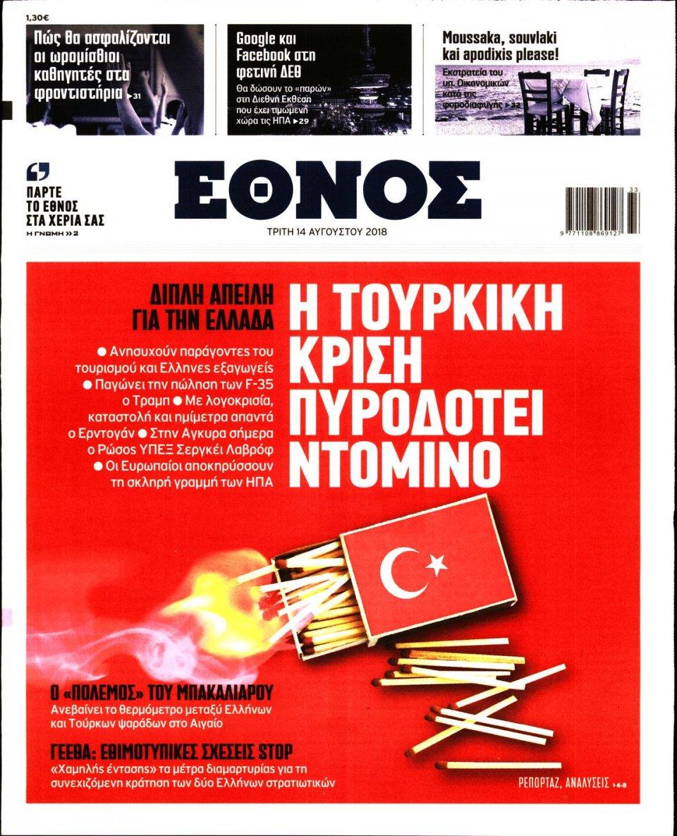 Πρωτοσέλιδο Εφημερίδας - ΕΘΝΟΣ - 2018-08-14