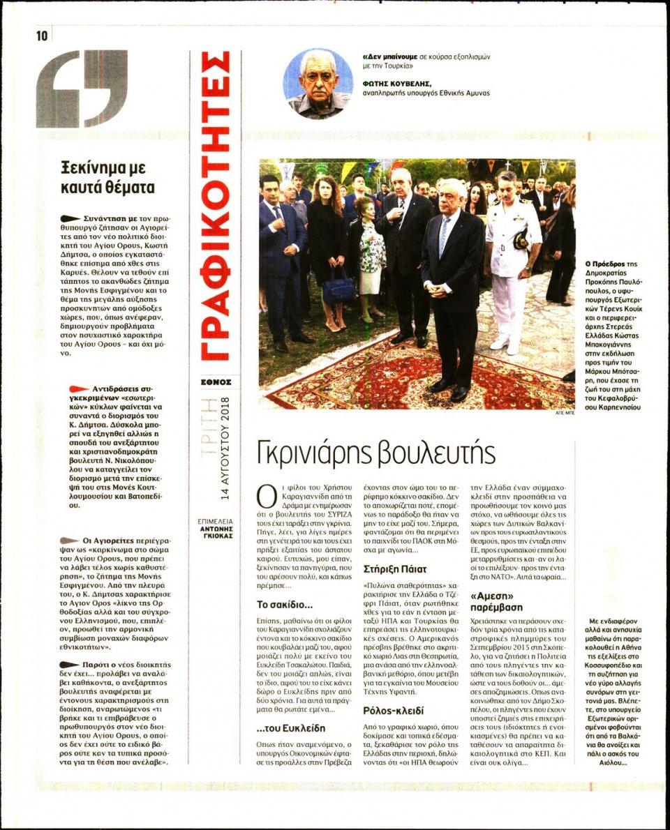 Οπισθόφυλλο Εφημερίδας - ΕΘΝΟΣ - 2018-08-14