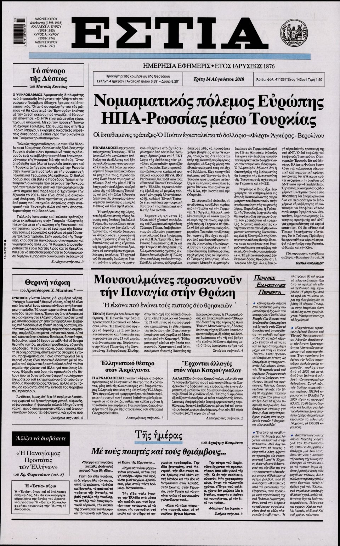 Πρωτοσέλιδο Εφημερίδας - ΕΣΤΙΑ - 2018-08-14