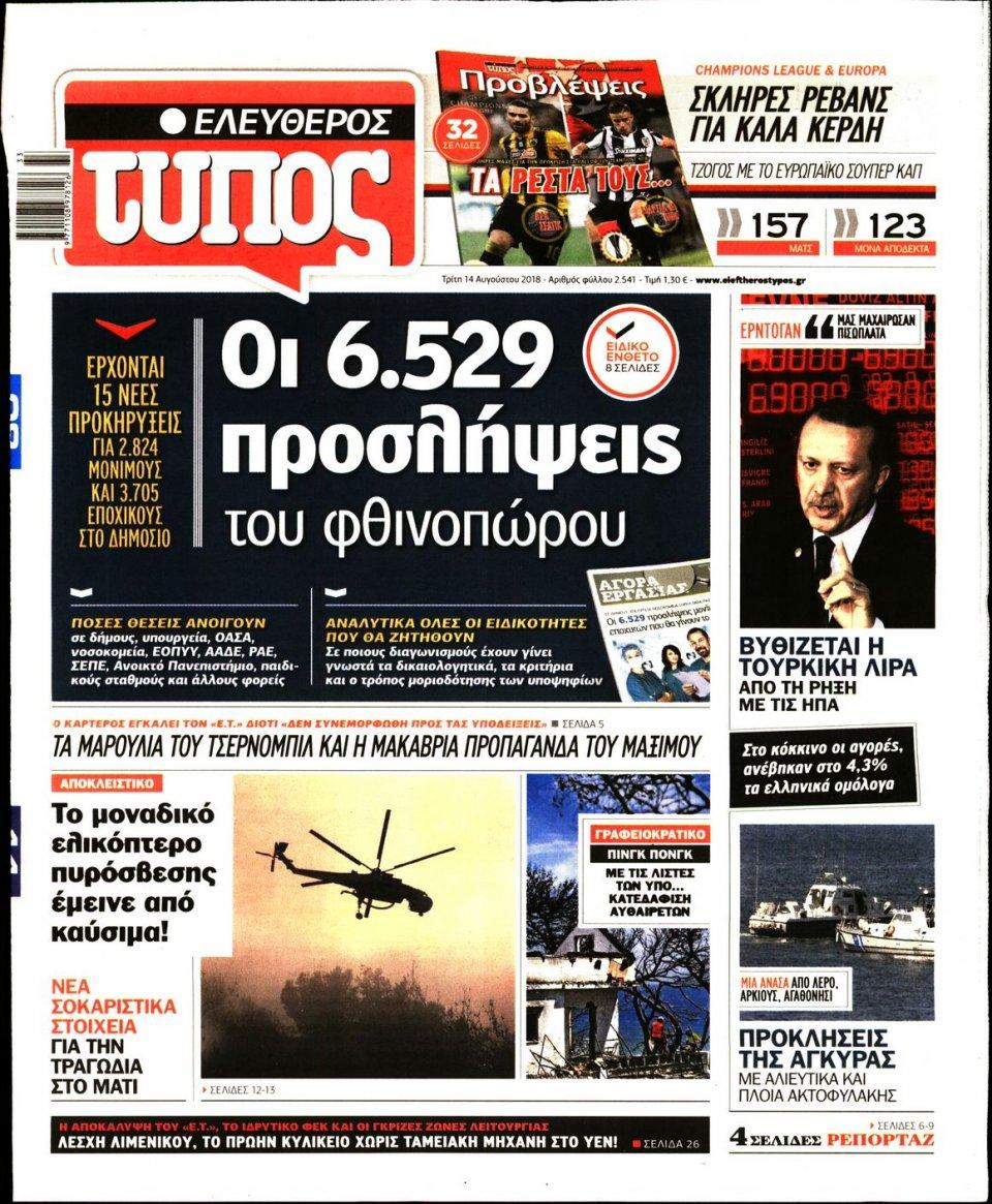 Πρωτοσέλιδο Εφημερίδας - ΕΛΕΥΘΕΡΟΣ ΤΥΠΟΣ - 2018-08-14