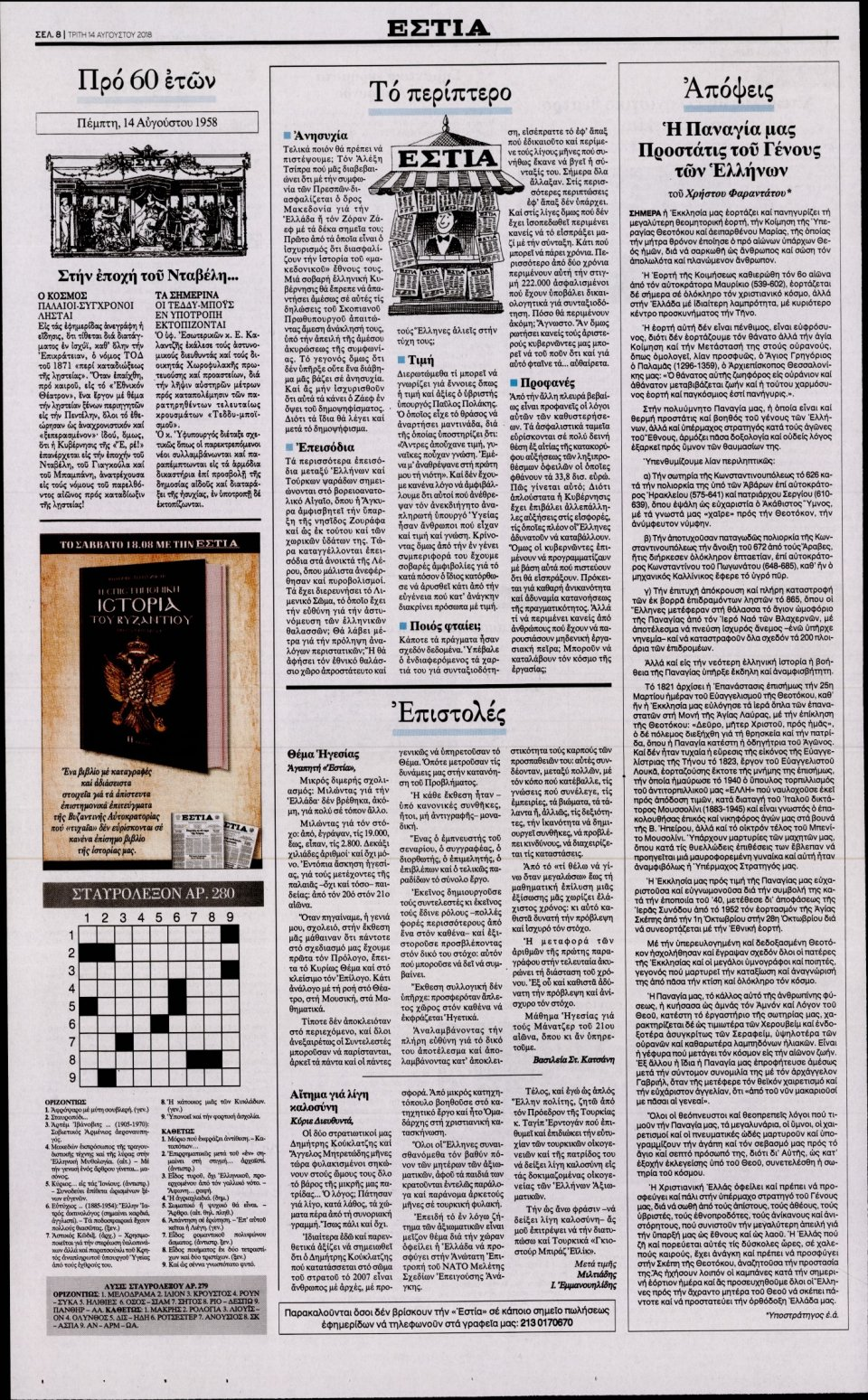 Οπισθόφυλλο Εφημερίδας - ΕΣΤΙΑ - 2018-08-14