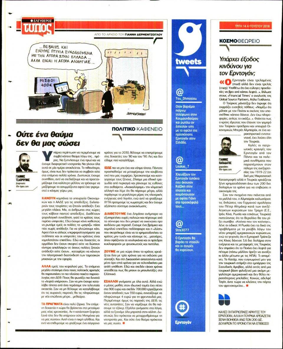 Οπισθόφυλλο Εφημερίδας - ΕΛΕΥΘΕΡΟΣ ΤΥΠΟΣ - 2018-08-14