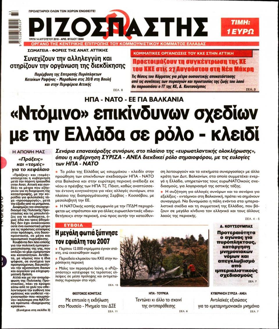 Πρωτοσέλιδο Εφημερίδας - ΡΙΖΟΣΠΑΣΤΗΣ - 2018-08-14