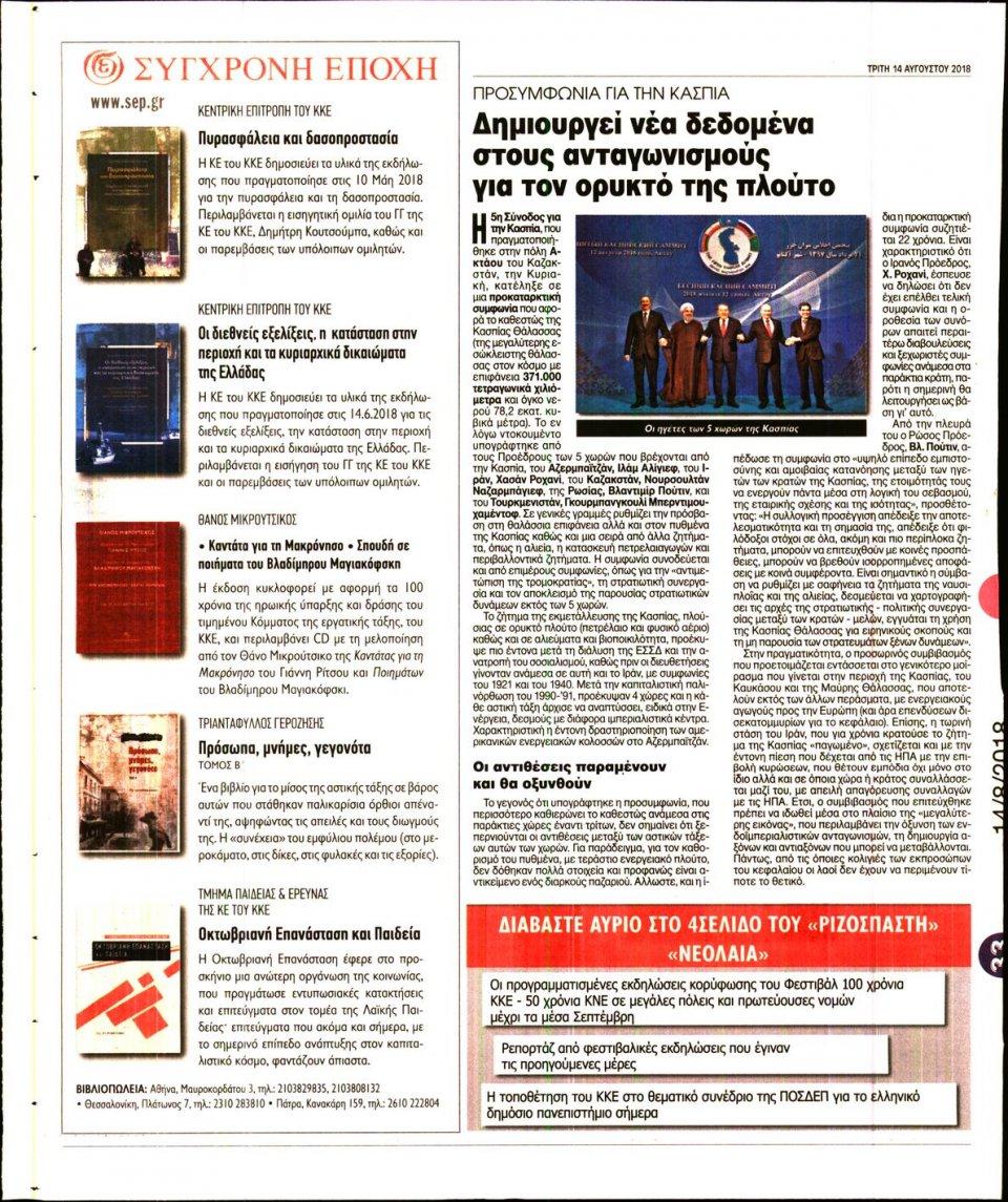Οπισθόφυλλο Εφημερίδας - ΡΙΖΟΣΠΑΣΤΗΣ - 2018-08-14