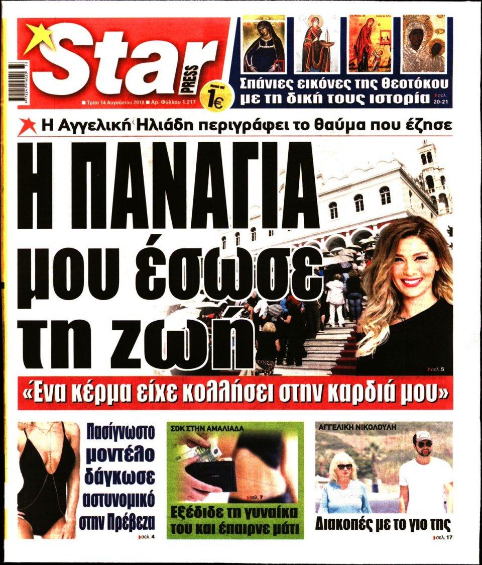Πρωτοσέλιδο Εφημερίδας - STAR PRESS   - 2018-08-14
