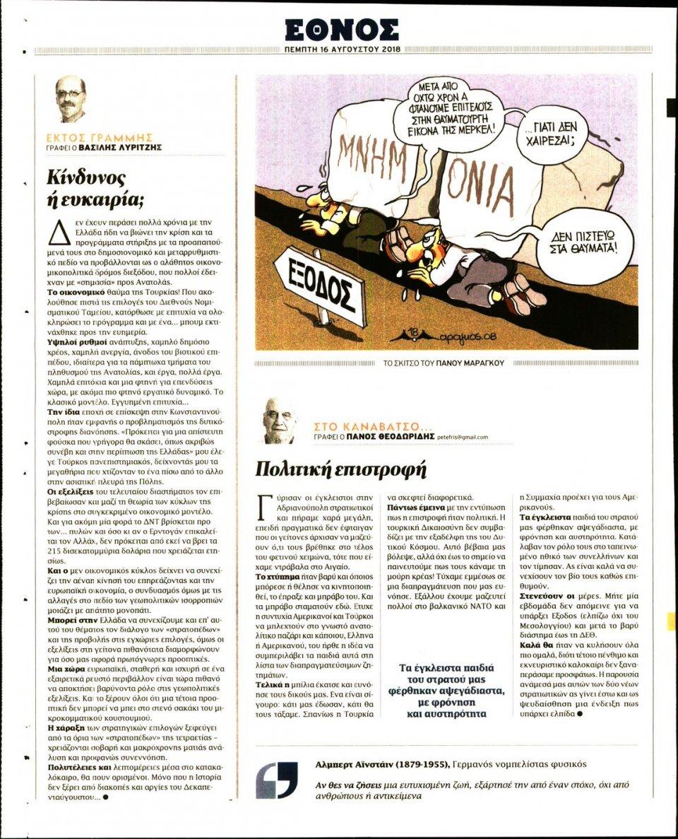 Οπισθόφυλλο Εφημερίδας - ΕΘΝΟΣ - 2018-08-16