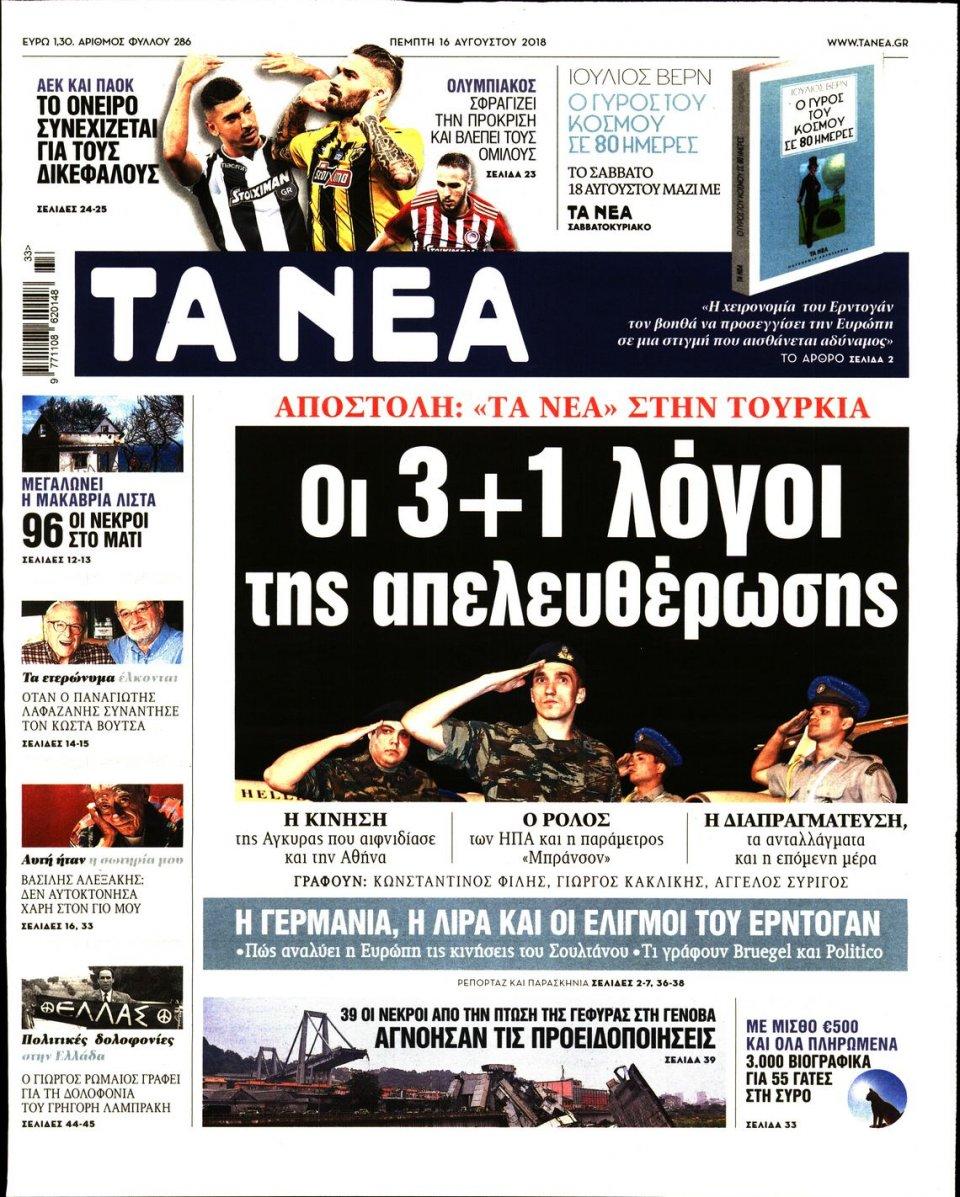 Πρωτοσέλιδο Εφημερίδας - ΤΑ ΝΕΑ - 2018-08-16