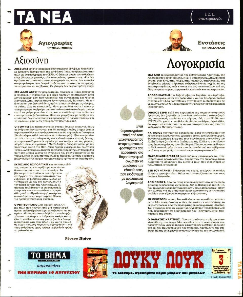 Οπισθόφυλλο Εφημερίδας - ΤΑ ΝΕΑ - 2018-08-16
