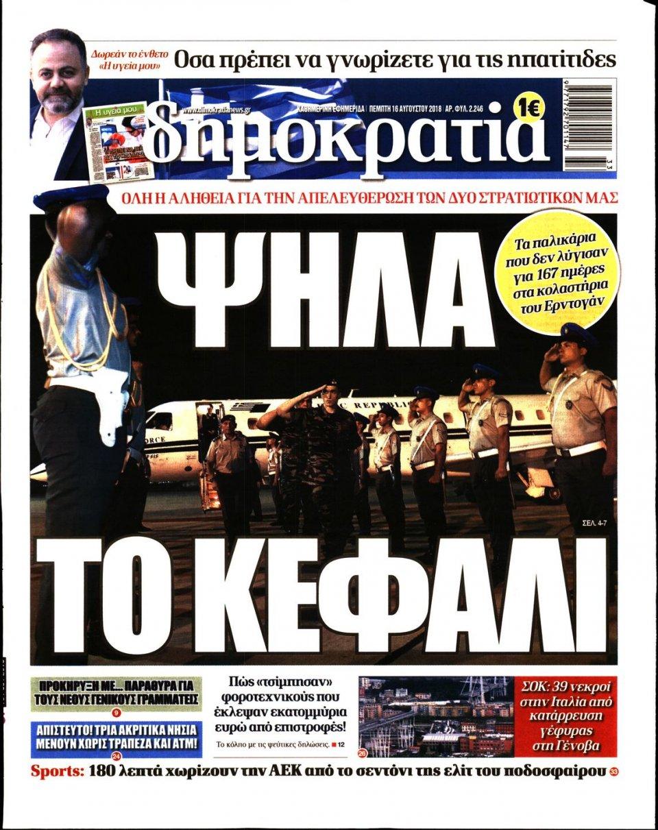 Πρωτοσέλιδο Εφημερίδας - ΔΗΜΟΚΡΑΤΙΑ - 2018-08-16