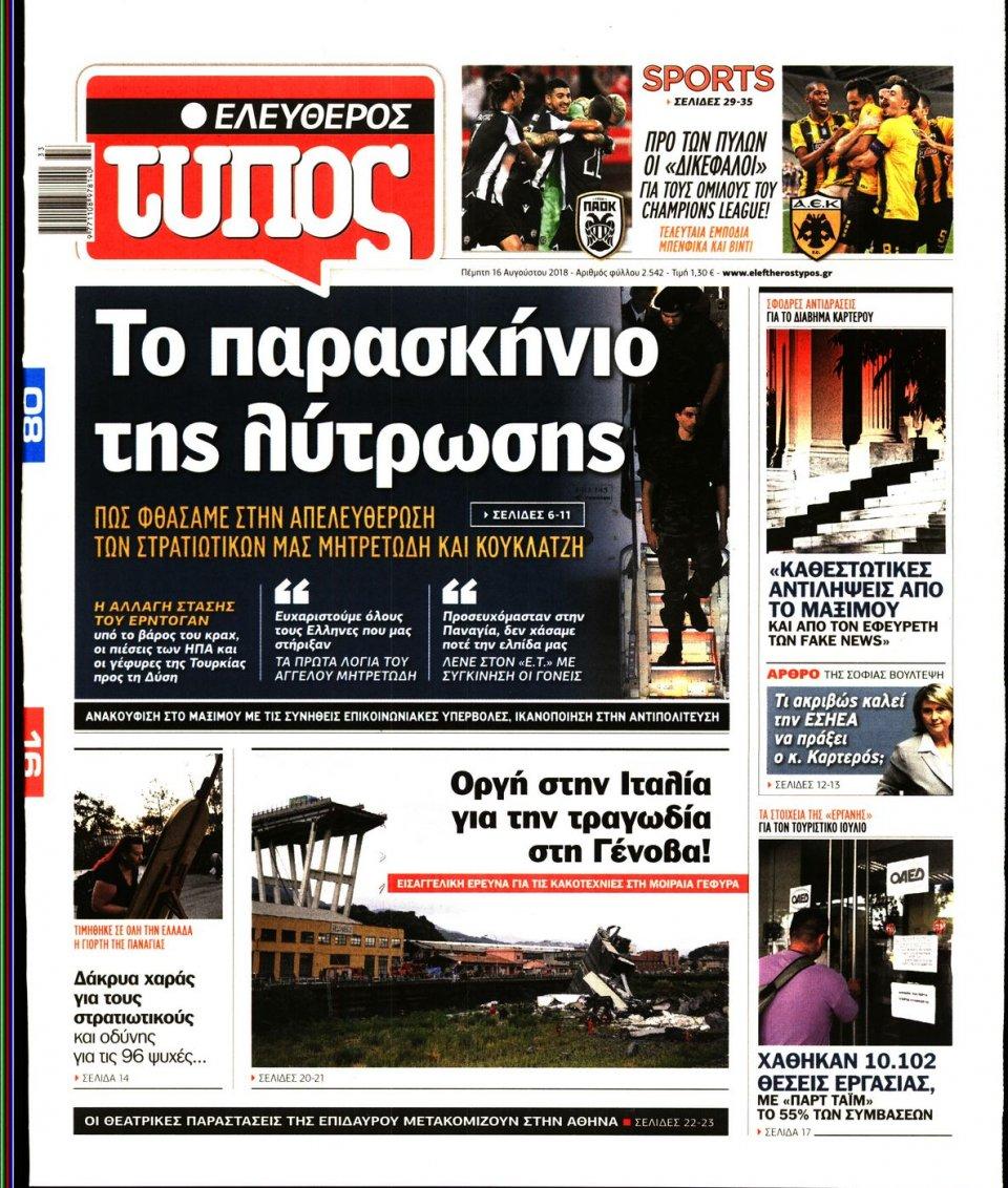 Πρωτοσέλιδο Εφημερίδας - ΕΛΕΥΘΕΡΟΣ ΤΥΠΟΣ - 2018-08-16